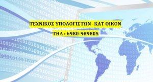 ΕΠΙΣΚΕΥΕΣ PC ΣΤΟΝ ΧΩΡΟ ΣΑΣ