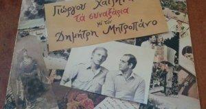 Γιώργος Χατζηνάσιος , Δημήτρης Μητροπάνος - Τα Συναξάρια (1981)