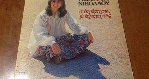 Λιζέττα Νικολάου - Σ' Αγάπησα, Μ' Αγάπησες. Δίσκος Βινυλίου 1980