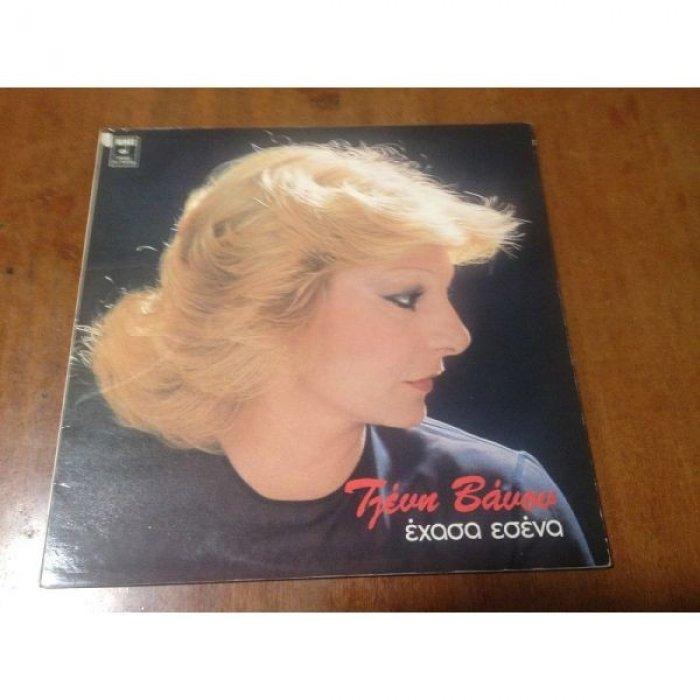Τζένη Βάνου - Έχασα Εσένα. Δίσκος Βινυλίου 1978