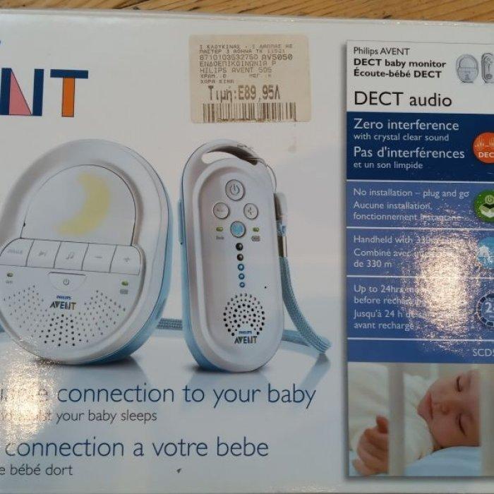 Ενδοεπικοινωνια για μωρα