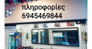 ευκαιρία Θεσσαλονίκη Γυραδικο