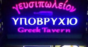 ΜΑΓΕΙΡΕΊΟ, ουζερί - μεζεδοπωλείο στο κέντρο της Αθήνας