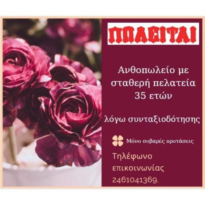 Πωλείται επιχείρηση στην Κοζάνη (ανθοπωλείο)