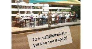 Ζητούνται άμεσα φοιτητές κάτοικοι Αμπελοκήπων και γύρω περιοχές για δημόσιες σχέσεις σε μεζεδοπωλείο σνακ μπαρ πληρωμή αυθημερόν
